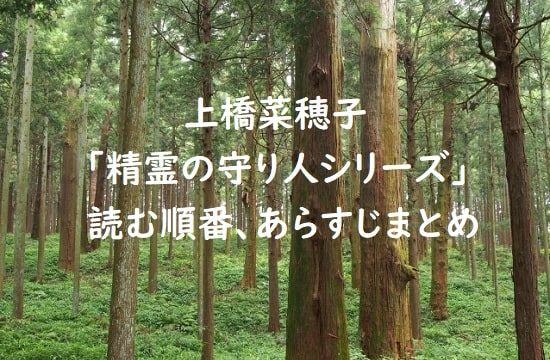 上橋菜穂子「精霊の守り人シリーズ」の読む順番、あらすじまとめ