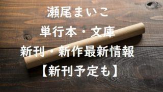 瀬尾まいこの単行本・文庫の新刊・新作最新情報【新刊予定も】