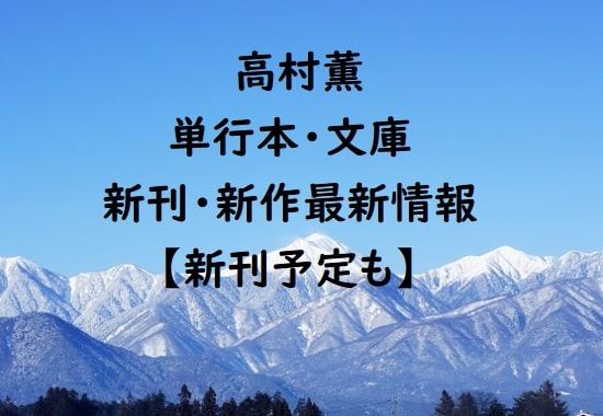 高村薫の単行本・文庫の新刊・新作最新情報【新刊予定も】