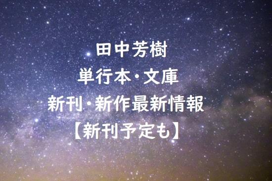 田中芳樹の単行本・文庫の新刊・新作最新情報【新刊予定も】