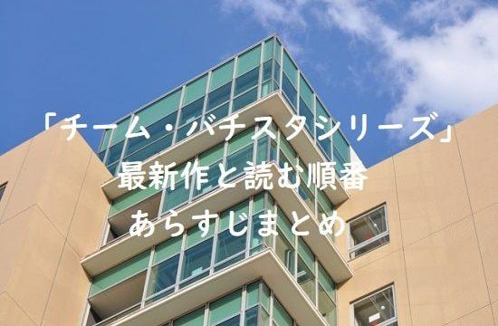 海堂尊「チーム・バチスタシリーズ」の最新作と読む順番、あらすじまとめ