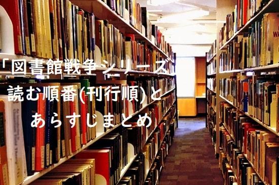 有川ひろ(有川浩)「図書館戦争シリーズ」の読む順番(刊行順)とあらすじまとめ