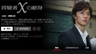 東野圭吾「ガリレオシリーズ」の映画化作品を全部紹介