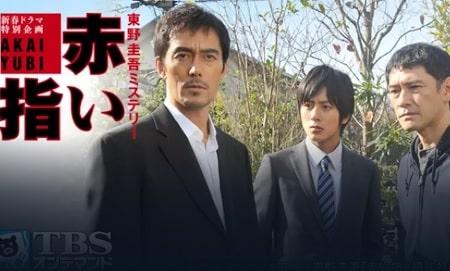 TBSドラマ「赤い指~『新参者』加賀恭一郎再び!」