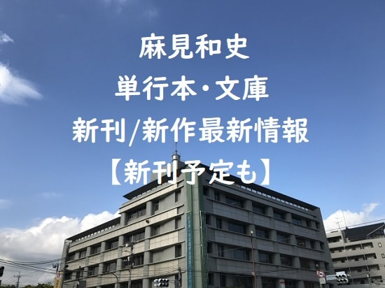 麻見和史の単行本・文庫の新刊/新作最新情報【新刊予定も】