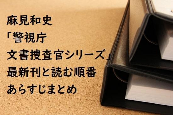 麻見和史「警視庁文書捜査官シリーズ」の最新刊と読む順番、あらすじまとめ
