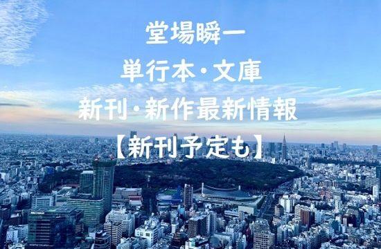 堂場瞬一の単行本・文庫の新刊・新作最新情報【新刊予定も】