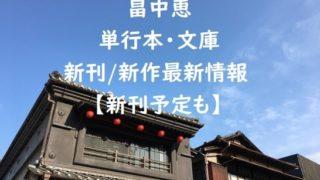 畠中恵の単行本・文庫の新刊/新作最新情報【新刊予定も】