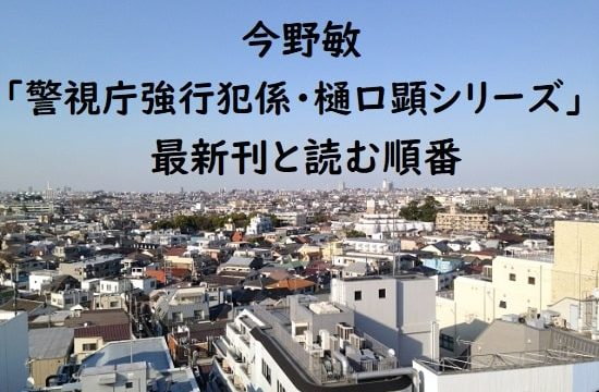 今野敏「警視庁強行犯係・樋口顕シリーズ」の最新刊と読む順番、あらすじまとめ