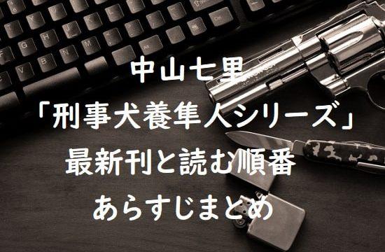 中山七里「刑事犬養隼人シリーズ」の最新刊と読む順番、あらすじまとめ