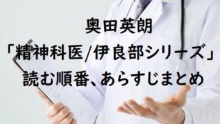 奥田英朗「精神科医/伊良部シリーズ」の読む順番、あらすじまとめ