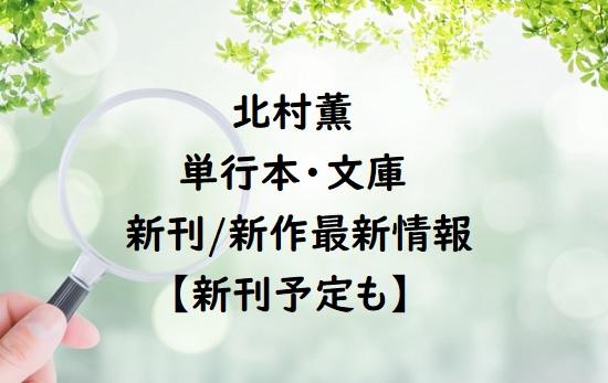北村薫の単行本・文庫の新刊/新作最新情報【新刊予定も】