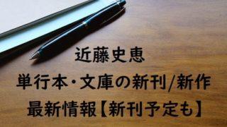 近藤史恵の単行本・文庫の新刊/新作最新情報【新刊予定も】