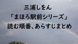三浦しをん「まほろ駅前シリーズ」の読む順番、あらすじまとめ