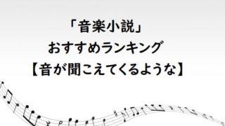 「音楽小説」のおすすめランキング10作【音が聞こえてくるような】
