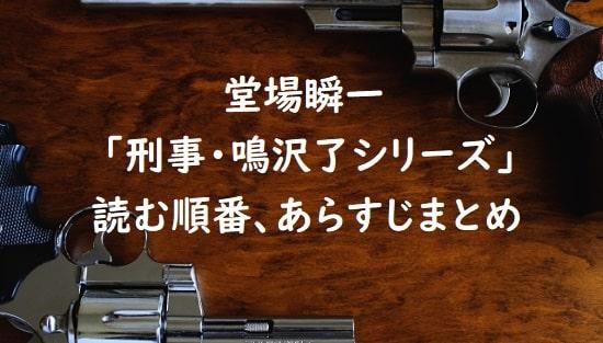 堂場瞬一「刑事・鳴沢了シリーズ」の最新刊と読む順番、あらすじまとめ