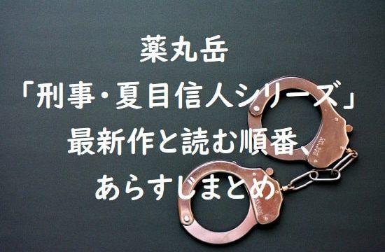 薬丸岳「刑事・夏目信人シリーズ」の最新作と読む順番、あらすじまとめ