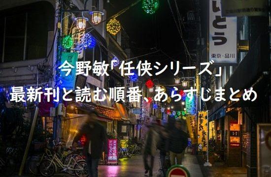 今野敏「任侠シリーズ」の最新刊と読む順番、あらすじまとめ