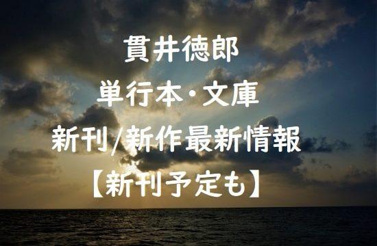 貫井徳郎の単行本・文庫の新刊/新作最新情報【新刊予定も】