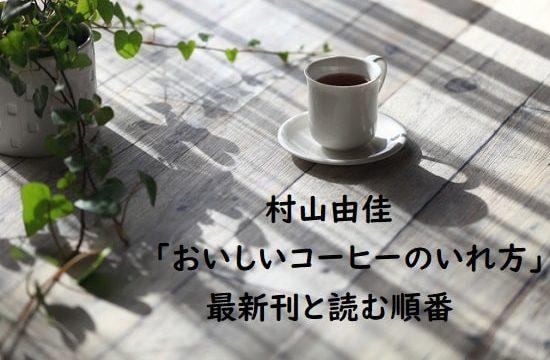 村山由佳「おいしいコーヒーのいれ方」の最新刊と読む順番、あらすじまとめ