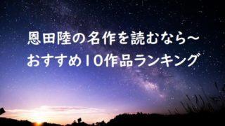 恩田陸の名作を読むなら~おすすめ10作品ランキングを紹介