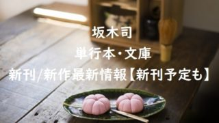 坂木司の単行本・文庫の新刊/新作最新情報【新刊予定も】