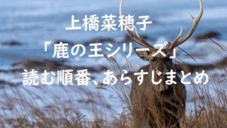 上橋菜穂子「鹿の王シリーズ」の最新刊と読む順番、あらすじまとめ