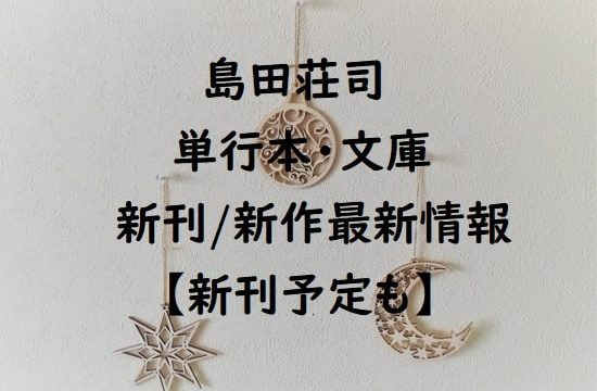 島田荘司の単行本・文庫の新刊/新作最新情報【新刊予定も】
