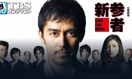 TBSドラマ『新参者』