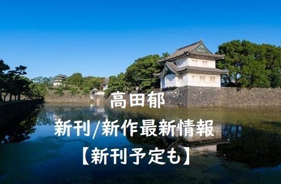 高田郁の新刊/新作最新情報【新刊予定も】