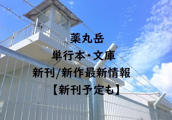 薬丸岳の単行本・文庫の新刊/新作最新情報【新刊予定も】