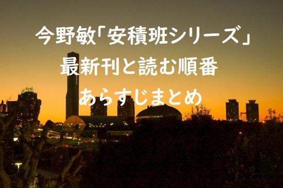 今野敏「安積班シリーズ」の最新刊と読む順番、あらすじまとめ