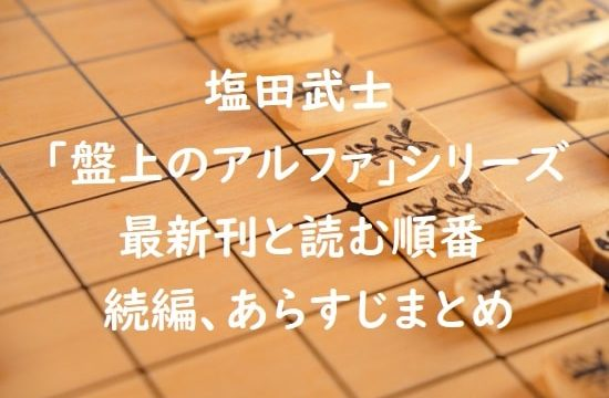 塩田武士「盤上のアルファ」シリーズの最新刊と読む順番、続編、あらすじまとめ