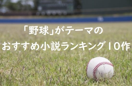 「野球」がテーマのおすすめ小説ランキング10作~高校野球にプロ野球…【熱い戦い】