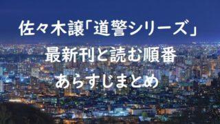 佐々木譲「道警シリーズ」の最新刊と読む順番、あらすじまとめ