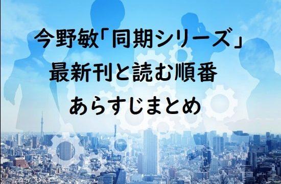 今野敏「同期シリーズ」の最新刊と読む順番、あらすじまとめ【完結】