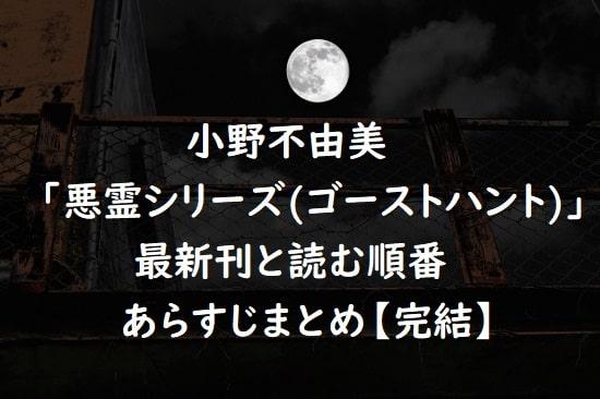 小野不由美「悪霊シリーズ(ゴーストハント)」の最新刊と読む順番、あらすじまとめ【完結】