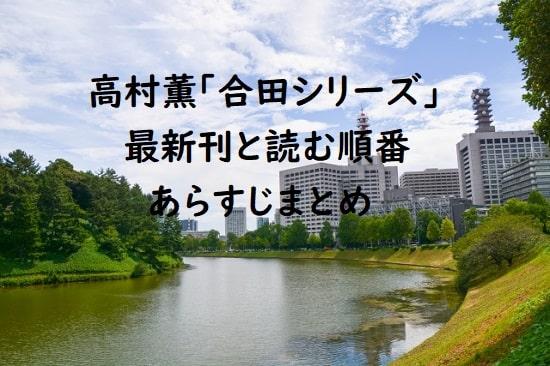 高村薫「合田シリーズ」の最新刊と読む順番、あらすじまとめ