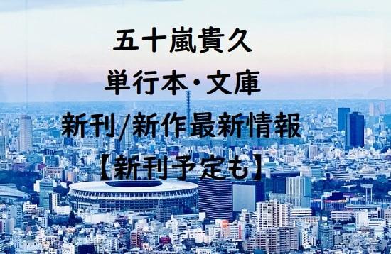 五十嵐貴久の単行本・文庫の新刊/新作最新情報【新刊予定も】