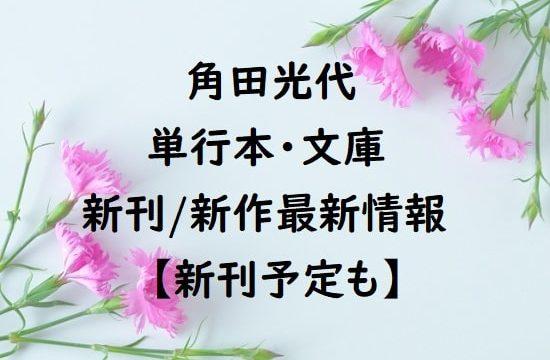 角田光代の単行本・文庫の新刊/新作最新情報【新刊予定も】