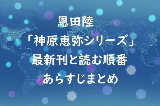 恩田陸「神原恵弥シリーズ」の最新刊と読む順番、あらすじまとめ
