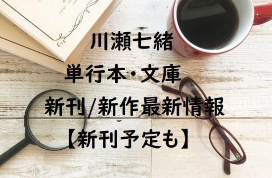 川瀬七緒の単行本・文庫の新刊/新作最新情報【新刊予定も】