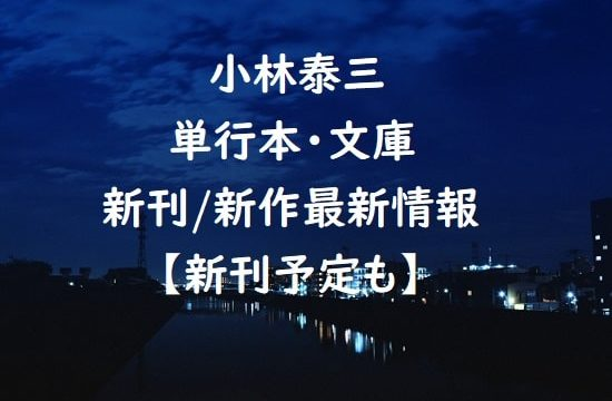 小林泰三の単行本・文庫の新刊/新作最新情報【新刊予定も】