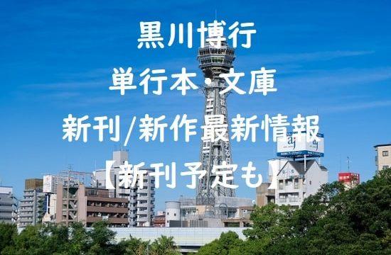 黒川博行の単行本・文庫の新刊/新作最新情報【新刊予定も】