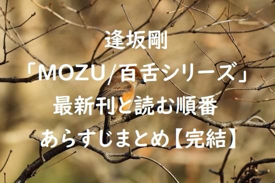 逢坂剛「MOZU/百舌シリーズ」の最新刊と読む順番、あらすじまとめ【完結】
