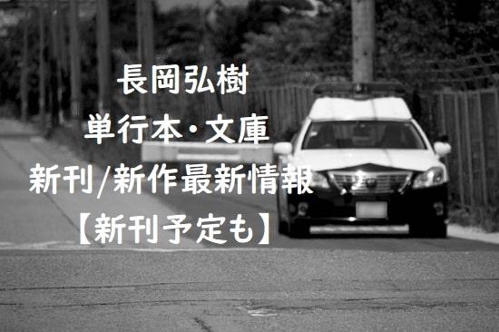 長岡弘樹の単行本・文庫の新刊/新作最新情報【新刊予定も】