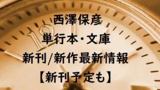 西澤保彦の単行本・文庫の新刊/新作最新情報【新刊予定も】