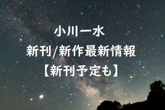 小川一水の新刊/新作最新情報【新刊予定も】