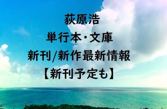 荻原浩の単行本・文庫の新刊/新作最新情報【新刊予定も】