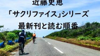 近藤史恵「サクリファイス」シリーズの最新刊と読む順番、あらすじまとめ